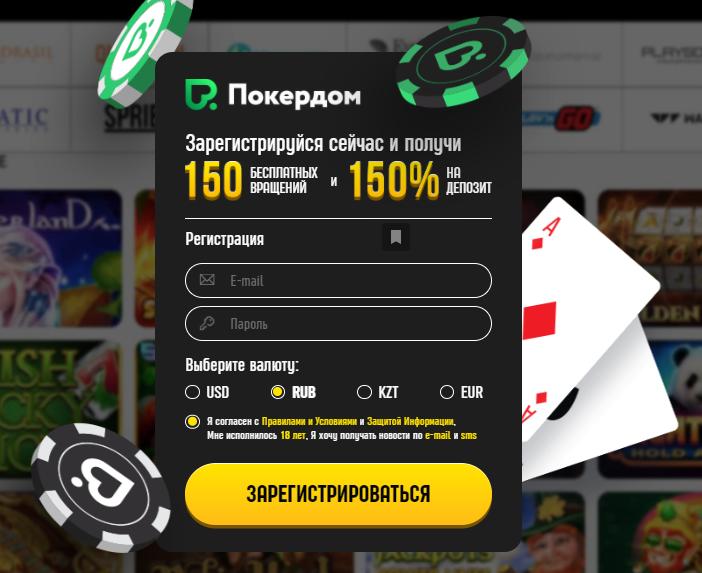 Код бонуса покер старс сочи 2020